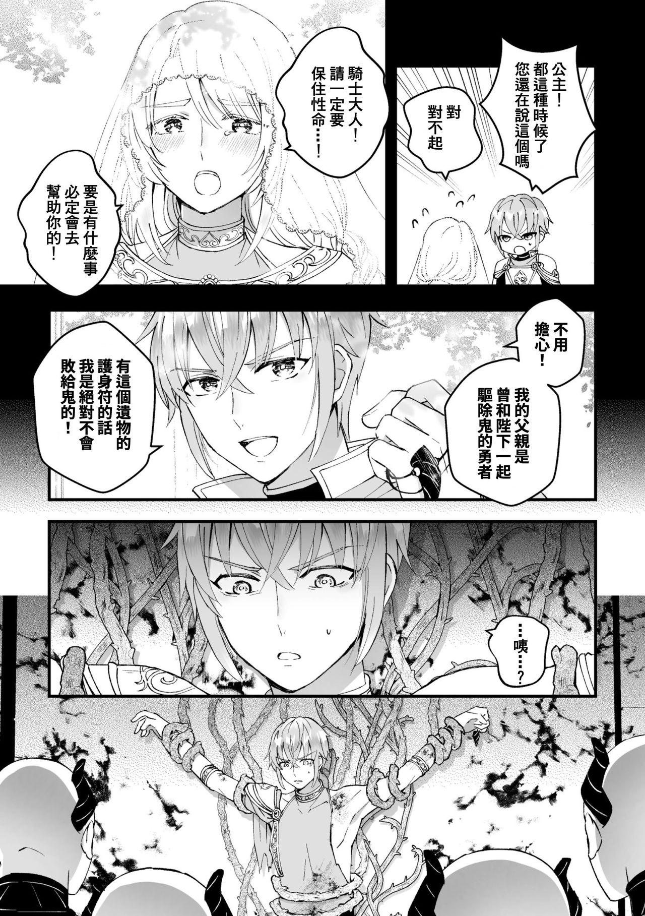 BL本 美少年 [故珍子] 男騎士が「くっ、殺せ!」って言うからメス調教してみた