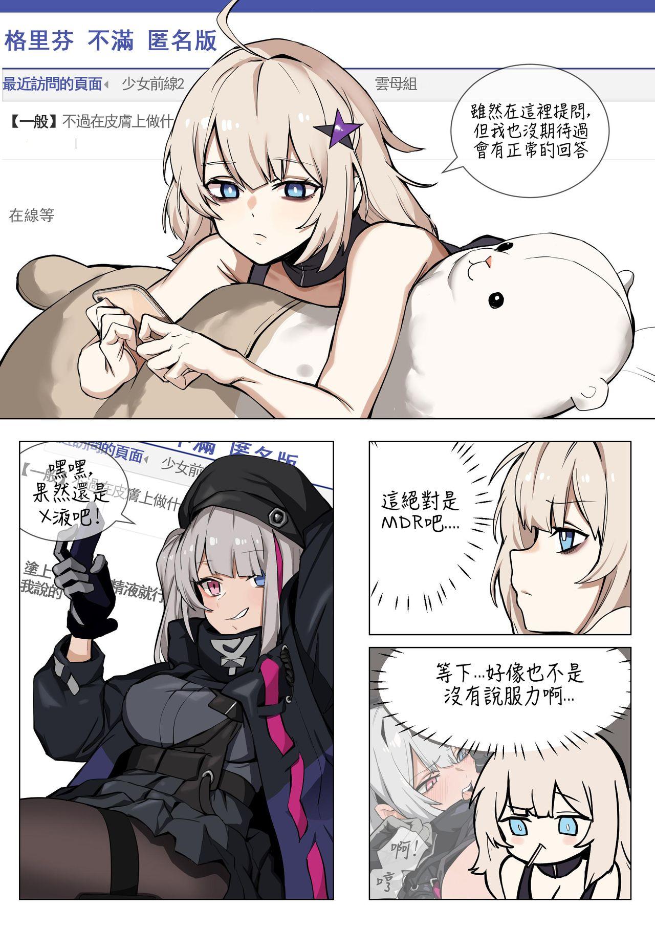 【全彩中文】[banssee] AA12的护肤妙招 少女前线本子 樱花动漫