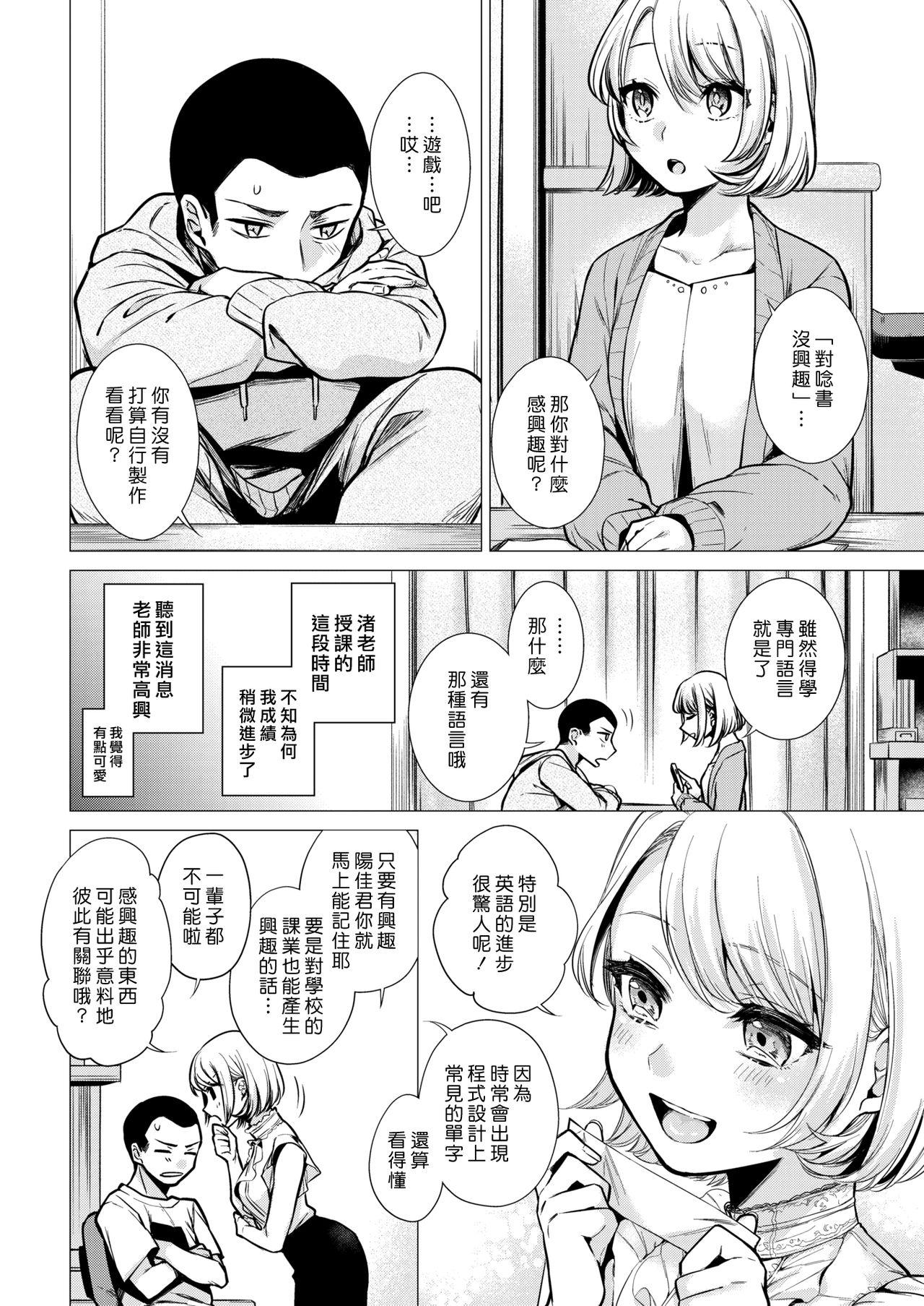 [亜美寿真] なぎさ先生 渚老師 短发妹 (COMIC 快楽天 2021年8月号)