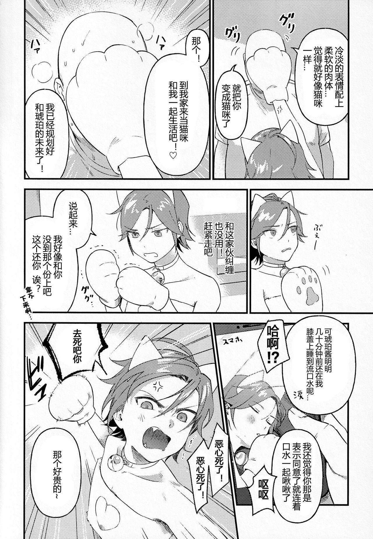 偶像夢幻祭本子 [服部 (とり)] かわいいねこはくちゃん (あんさんぶるスターズ!)